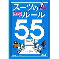 スーツの正しいルール55 スーツの正しいルール55 小さい表紙画像
