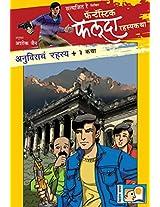 Anubischa Rahasya Ani Itar 3 Katha