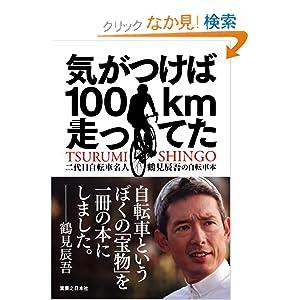 鶴見辰吾「気がつけば100km走ってた」