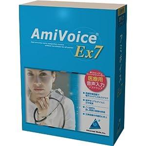 【クリックで詳細表示】AmiVoice Ex7 Clinic(初年度保守込み): アドバンスト・メディア: ソフトウェア