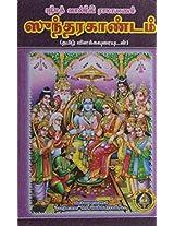 Srimad Valmiki Ramayanam Sundarakandam with Meaning