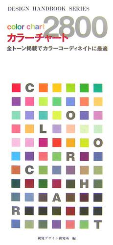 カラーチャート2800―全トーン掲載でカラーコーディネイトに最適 (DESIGN HANDBOOK SERIES)
