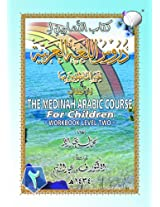 The Madinah [Medinah] Arabic Course for Children: Workbook Level Two