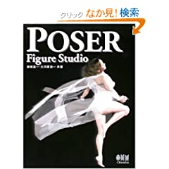 POSER Figure Studio