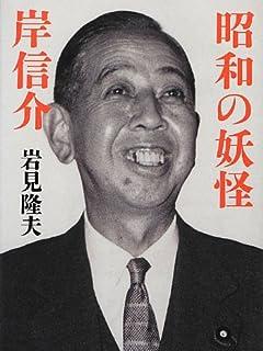 歴代宰相と徹底比較 安倍晋三「総理の器」大検証 vol.2