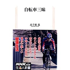 自転車三昧 (生活人新書)