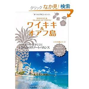 R01 地球の歩き方 リゾート ワイキキ&オアフ島 2011