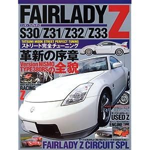 NISSAN FAIRLADY Z (タツミムック STREET PERFECT TUNING) 商品画像