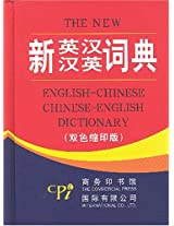 The New English-Chinese Chinese-English Dictionary