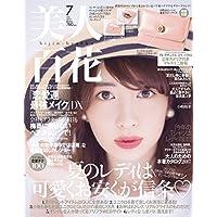 美人百花 2017年7月号 小さい表紙画像