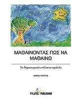Mathainontas Pos na Mathaino: To dimiourgiko evelikto sxoleio: Volume 1 (Paidagogica)