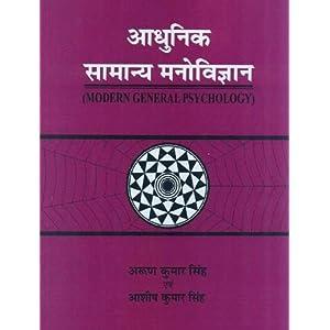 Adhunik Samanaya Manovigyan: Modern General Psychology