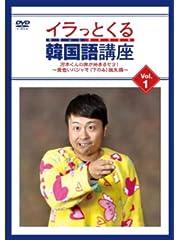 イラっとくる韓国語講座vol.1 河本くんの旅が始まるセヨ!~黄色いパジャマ(下のみ)誕生編~
