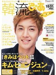 韓流ぴあ 2011年 10/31号