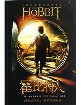 Hobbit (Chinese Edition)