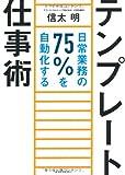 テンプレート仕事術 —日常業務の75%を自動化する
