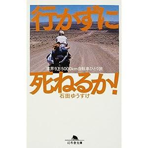 【クリックで詳細表示】行かずに死ねるか!―世界9万5000km自転車ひとり旅 (幻冬舎文庫): 石田 ゆうすけ: 本