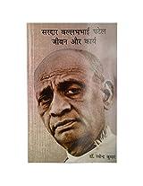 Sardar Vallabh Bhai Patel- Jeevan aur Karya