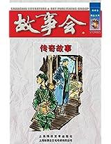 Chuan Qi Gu Shi