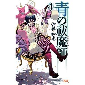 青の祓魔師 4 ジャンプコミックス