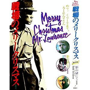 戦場のメリークリスマスの画像 p1_7