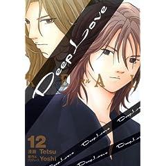 【クリックでお店のこの商品のページへ】Deep Love[REAL](12) (ヤングマガジンコミックス) [コミック]