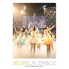 SKE48AA ~2011.05.02 @ AKASAKA BLITZ~ [DVD]
