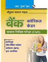 Bank Clerical Cadre: Common Written Exam Guide (Big Size) (Popular Master Guide)