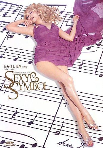 たかはし智秋写真集「SEXY SYMBOL」