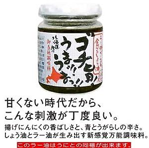 ラー油ベースの食べる醤油 !北海道産