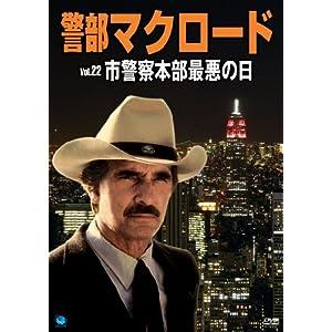 警部マクロード Vol.22「市警察本部最悪の日」 [DVD]