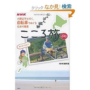 『NHK にっぽん縦断こころ旅~火野正平と行く、自転車でめぐる日』