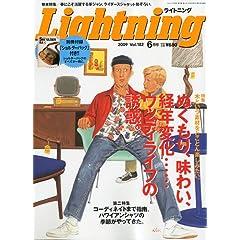 【クリックで詳細表示】Lightning (ライトニング) 2009年 06月号 [雑誌]