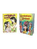 PonniyinSelvan+PartibanKanavu: Giri Publications