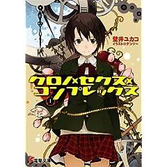 クロノ×セクス×コンプレックス 1 (電撃文庫 か 10-17)