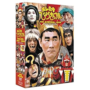 『フジテレビ開局50周年記念DVD オレたちひょうきん族 THE DVD 1981-1989』