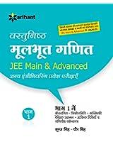 Vastunisth Moolbhoot Ganit Bhaag 1 - Jee Main & Advanced (Old Edition)