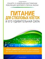 Russian Translation- Stem Cells - The Amazing Power of Stem Cell Nutrition: Stem Cell Nutrition