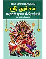 Sri Durga Sahasranama Stotram Namavali: A Set of 4 Copies