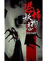 Terrorist monster story (Mystery World Series)