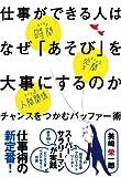 仕事ができる人はなぜ「あそび」を大事にするのか ,美崎 栄一郎、、美崎 栄一郎のAmazon著者ページを見る、検索結果、著者セントラルはこちら,4408108677