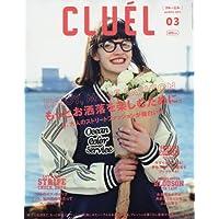 CLUEL 2017年3月号 小さい表紙画像