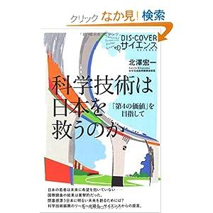 科学技術は日本を救うのか (DIS+COVERサイエンス)