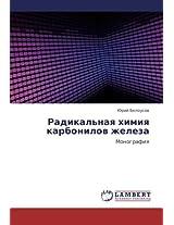 Radikal'naya Khimiya Karbonilov Zheleza