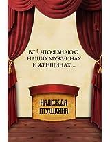 Vsjo, chto ja znaju o nashih muzhchinah i zhenshhinah...: Russian Language