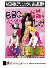 AKB48公式生写真 27thシングル 選抜総選挙 真夏のSounds good !【松村香織】