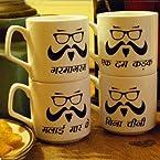 Ek Do Dhai Tea Time Cup Set of Four Pieces