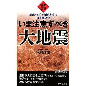いま注意すべき大地震 (青春新書プレイブックス) [新書]