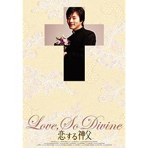 恋する神父の画像