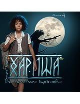 Harisha and the Secret Circles [Bulgarian Language]: Volume 4